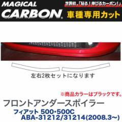 HASEPRO/ハセプロ:フロントアンダースポイラー マジカルカーボン ブラック フィアット 500・500C ABA-31212/31214(2008.3〜)/CFUSF-1