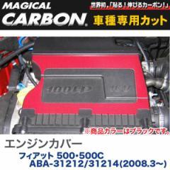 HASEPRO/ハセプロ:エンジンカバー マジカルカーボン ブラック フィアット 500・500C ABA-31212/31214(2008.3〜)/CECF-1
