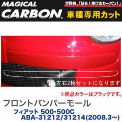 HASEPRO/ハセプロ:フロントバンパーモール マジカルカーボン ブラック フィアット 500・500C ABA-31212/31214(2008.3〜)/CFBMF-1