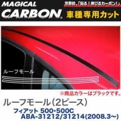 HASEPRO/ハセプロ:ルーフモール(2ピース) マジカルカーボン ブラック フィアット 500・500C ABA-31212/31214(2008.3〜)/CRMF-1