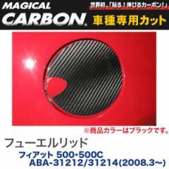 HASEPRO/ハセプロ:フューエルリッド マジカルカーボン ブラック フィアット 500・500C ABA-31212/31214(2008.3〜)/CFF-1