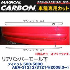 HASEPRO/ハセプロ:リアバンパーモール下 マジカルカーボン ブラック フィアット 500・500C ABA-31212/31214(2008.3〜)/CRBPLF-1
