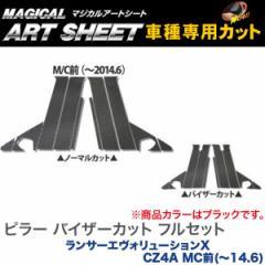 ハセプロ:ピラーセット バイザーフル マジカルアートシート ブラック ランサーエヴォリューションX CZ4A MC前(〜14.6)/MS-PM61VF