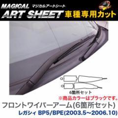 HASEPRO/ハセプロ:フロントワイパーアーム(6箇所セット) マジカルアートシート ブラック レガシィ BP5/BPE(2003.5〜2006.10) /MS-WAS5