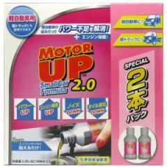 MOTOR UP:XMS-59 モーターアップ2.0 スモールカーフォーミュラ 2本セット エンジンオイル添加剤 軽自動車用