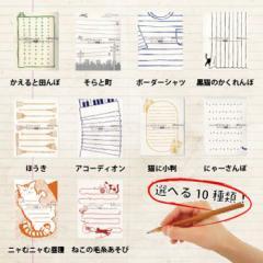 【呉竹】 越前和紙レターセット 封筒 手紙