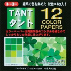 タント12カラーペーパー  緑系  1冊 【折紙】【おりがみ】
