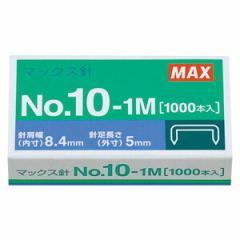 【マックス】ホッチキス針・10号針  1000本入
