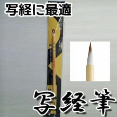写経筆 天然竹軸 書道 【呉竹 JA321-201S】