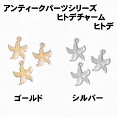 UVレジンクラフト アンティークパーツシリーズ マリン系チャーム ヒトデ ゴールド/シルバー/金古美 一袋10個入り