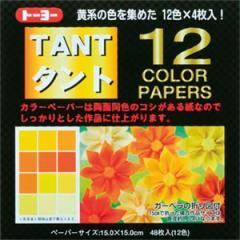 タント12カラーペーパー  黄系  1冊 【折紙】【おりがみ】