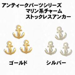 UVレジンクラフト アンティークパーツシリーズ マリン系チャーム ストックレスアンカー 15mm ゴールド/シルバー/金古美 10個入り