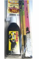 あかしや くまモンの書道用品セット 墨液・太筆・細筆