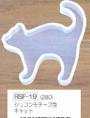 UVレジンクラフト・シリコンモチーフ キャット RSF-19