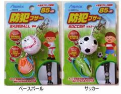 防犯ブザー ベースボール/サッカー 反射材つき 音量85dB  GE051