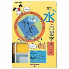 呉竹 水でお習字 セット(KN37-20)