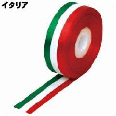 3色リボン 幅24mmイタリア・フランス us8-610-1222、1225