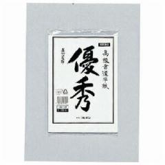 書道半紙 優秀 1袋(100枚)【ゴークラ】86031770