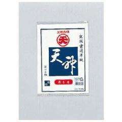 高級清書半紙 1袋(10枚)【ゴークラ】 86031772