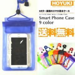 スマホ防水ケース、スマホ防水カバー、スマートフォン iphone、防水ポーチ、iphone6 plus iPhone5  iPhone5S 5.5インチ