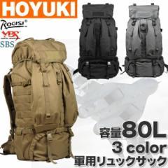 即納●レビューを書くと送料無料80L軍用リュックサック、ハイキング用Rucksack、アウトドアリュック、大容量キャンプバッグ