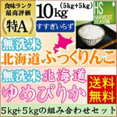 【送料無料】28年産無洗米北海道ふっくりんこ5kgとゆめぴりか5kgの計10kgの組み合わせセット[ハーベストシーズン]