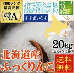 【送料無料】28年産無洗米北海道産ふっくりんこ20kg(5kg×4袋)  [お米/ご飯/ハーベストシーズン]
