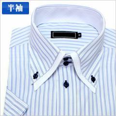 2重襟ボタンダウン ブルーストライプ 半袖ワイシャツ 半袖シャツ メンズ 半袖 ワイシャツ Yシャツ ビジネス [ドレスシャツ]