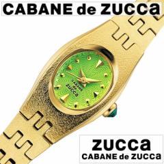 [正規品]カバンドズッカ ZUCCA腕時計 [カバンドズッカ腕時計] ZUCCA時計 [ カバン・ド・ズッカ 時計 ] CABANE de ZUCCA AJGK042