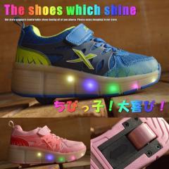 キッズ ローラーシューズ 男の子 女の子 SW22 光る靴 靴 スニーカー 運動靴 子供靴 こども靴【Y_KO】■05160930
