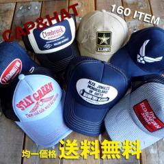 帽子 メンズ 送料無料 ニットキャップ メッシュキャップ レディース ワークキャップ ハット ハンチング 大きいサイズ  HYPE ハイプ
