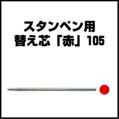 「スタンペン用 替え芯 赤105」 予備用としていかがでしょうか?