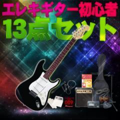 【送料無料/代引不可】 エレキ 初心者セット SELDER(セルダー) エレキギター初心者入門13点セット ST16(ブラック) ST16BK