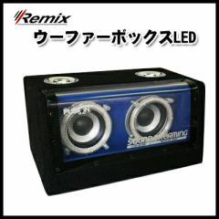 ミッドレンジスピーカーをプラスし、フルレンジで再生 REMIX(レミックス) ウーファーボックスLED FSN-WX18L