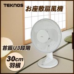 扇風機 卓上扇風機 3段階 首振り elite お座敷扇 30cm羽根 卓上  KI-1000 ホワイト 小型扇風機