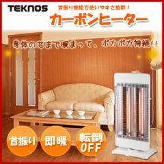 【送料無料】カーボンヒーター 900W ヒーター 遠赤外線ヒーター小型  TEKNOS CHM-4531-W ホワイト 電気暖房 電気ヒーター 新生活