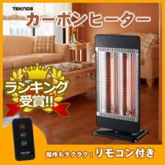 【送料無料】カーボンヒーター 2灯 リモコン付 TEKNOS テクノス CHR-4550 マイコン式