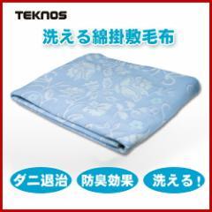 【送料無料】掛け毛布 綿 電気毛布 ダニ退治機能付 TEKNOS テクノス EM-733 洗える綿掛敷毛布 綿毛布