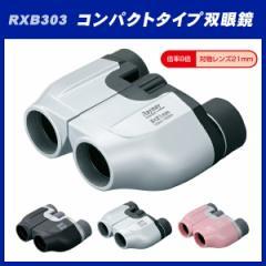 コンパクトタイプ双眼鏡 レイメイ藤井 RXB303S シルバー コンサート・スポーツ観戦に