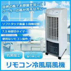 【送料無料】冷風扇 涼風 リモコン付 冷風扇風機 ファン 冷風機 TCW-010 自然の風で涼しく クーラーが苦手な方に