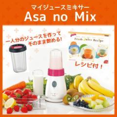 【送料無料】マイジュースミキサー Asa no Mix TW...