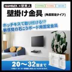 【送料無料】液晶テレビ壁掛金具 HAMILEX × 壁美人 ハヤミ MK51W ホッチキスで止める画期的な壁掛け金具 〜32V型まで 角度固定タイプ