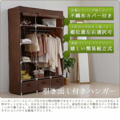 【送料無料】引出付きハンガー JKプラン ZFC-0029-BR ブラウン カバー付の棚・引出し付ハンガーラック 収納 【代引不可】