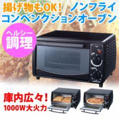 コンベクションオーブン トースター 1000W  ノンフライオーブントースター 広々庫内 泉精器 イズミ CA-OT55-K ブラック 新生活