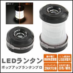 【送料無料】LEDランタン ポップアップランタンプロ DOPPELGANGER OUTDOOR ドッペルギャンガーアウトドア L1-216 【代引不可】