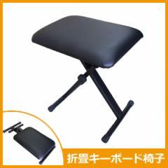 【送料無料】キーボード椅子 折り畳みチェア キーボード ベンチ  ピアノ椅子 SunRuck SR-KST01 ブラック 3段階 高さ調節【予約販売】