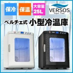 【送料無料】冷温庫 ポータブル冷温庫 VERSOS ベルソス VS-404 WH BKホワイト ブラック ペルチェ式 大容量25L 小型 冷温庫 保冷 保温
