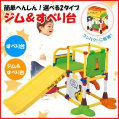 【送料無料】ロディ ジム&すべり台 ローヤル (ToyRoyal)  知育玩具 乳幼児 室内遊具 キャラクター ベビージム