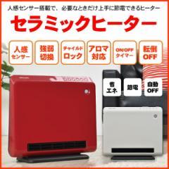 【送料無料】セラミックヒーター APIX アピックスAMC-530-WH AMC-530-RD ホワイト カーマインレッド 1200W 600W  人感センサー