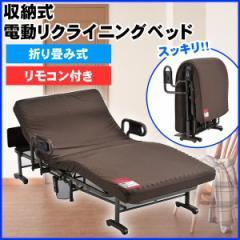 【送料無料】収納式 電動リクライニングベッド ATEX アテックス AX-BE635N シングルサイズ 介護用 電動ベッド 【代引不可】